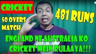England Ne Australia Ke Khilaf Banaye One Day Cricket Mein 481 Run, History Created