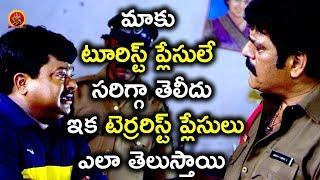 మాకు టూరిస్ట్ ప్లేసులే సరిగ్గా తెలీదు ఇక టెర్రరిస్ట్ ప్లేసులు ఎలా తెలుస్తాయి - Telugu Comedy Scenes