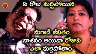 ఏ రోజు మర్చిపోయిన మగాడి జీవితం నాశనం అయినా రోజుని ఎలా మర్చిపోతాం - Telugu Comedy Scenes Latest