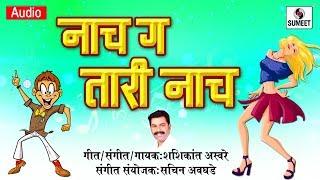 Nach Ga Tari - Marathi Lokgeet - Sumeet Music