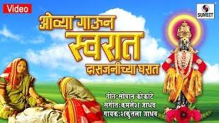 Ovya Gauni Swarat Das Janichya Gharat- Shree Vitthal Bhaktigeet - Video Song - Sumeet Music
