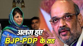 अलग हुए BJP-PDP के राह