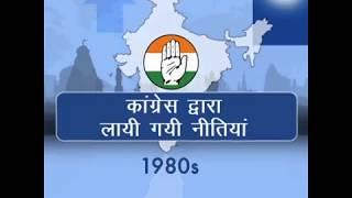 India at 70: Key Policies brought in 60 Years of Congress Rule | 1980s | Hindi