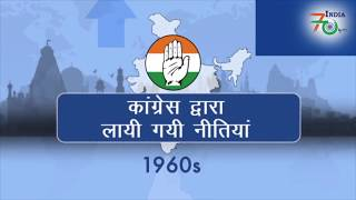 India at 70: Key Policies brought in 60 Years of Congress Rule | 1960s | Hindi
