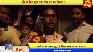 Seelampur - ईद के दिन बुझ गया घर का चिराग, बर्फ वाले सुएं से की हत्या
