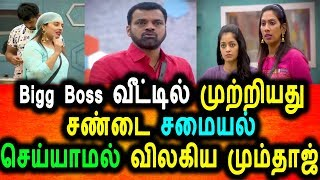 Bigg Boss 2 வீட்டில் முற்றியது சண்டை|Bigg Boss Tamil 2 vijay tv 1st  Promo|Hotstar|4th day|20/06/2018 video - id 341b919b7d36cf - Veblr Mobile