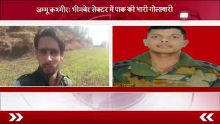 Ground Report:Dainik Savera brings you reports from Rajauri and Poonch sector