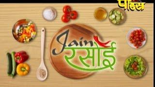 Jain Rasoi | Ep-12 | Gujiya | Dahi Vade