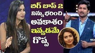 Sanjana Anne fires on Bigg Boss 2 management | Nani, Babu Gogineni, Tejaswi Madivada, Nandini Rai