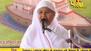 Aryika Swastibhushan Mata Ji | Pravachan | Ep - 356