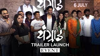Youngraad Trailer Launch | Shashank Shende, Sharad Kelkar | Makarand Mane | July 6