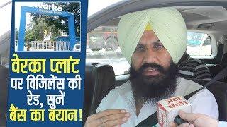 Verka Milk Plant Raid: 'सेहत से खिलवाड़ कर रहा है वेरका' : Simarjit Singh Bains