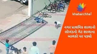 Huge iron gate of Suman School collapses on children in Surat
