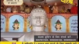 Bhagwan Aadinath Jayanti   Ayodhya(U.P)   22-03-2017   LIVE - Part 6