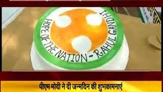 48 साल के हुए कांग्रेस अध्यक्ष राहुल गांधी, पीएम मोदी ने दी जन्मदिन की शुभकामनाएं