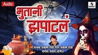 Bhutani Zapatala - Marathi Lokgeet - Audio - Sumeet Music