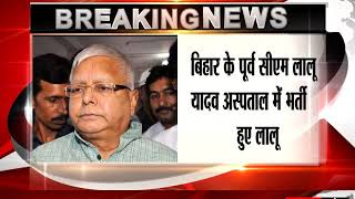 Lalu Prasad Yadav Admitted To Mumbai Hospital