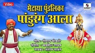 Bhetaya Pundalikala Pandurang Ala - Shree Vitthal Bhaktigeete - Sumeet Music