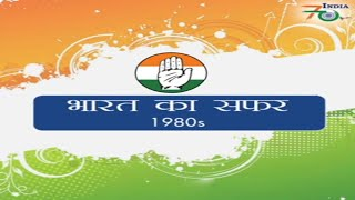 India at 70: India's Key Achievements during 60 Years of Congress Rule   1980s   Hindi