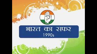 India at 70: India's Key Achievements during 60 Years of Congress Rule | 1990s | Hindi