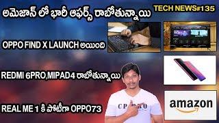 TechNews In Telugu # 135: Amazon Offer, Oppo Find X, Nokia 2, Nokia 5.1