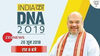 Shri Amit Shah at 'India Ka DNA' 2019 conclave