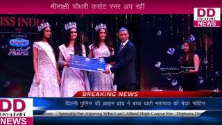 तमिलनाडु की अनुकृति वास ने मिस इंडिया वर्ल्ड का खिताब अपने नाम किया || Divya Delhi News
