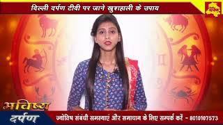 Bhavishya Darpan | साप्ताहिक भविष्य || 18 से 24 जून 2018 | Weekly Horoscope