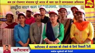 फरीदाबाद -अब नहीं होगों भारत में बाल मजदूर, ऐसे सुधरेंगे हालात ।। DELHI DARPAN TV