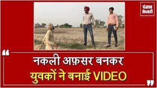 कृषि आधिकारियों की नकल उतारनी युवकों को पड़ी महँगी !