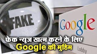 Fake News खत्म करने के लिए Google की मुहिम, Journalists को मिलेगी Training