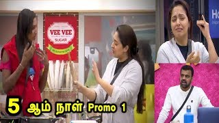 Vijay Tv Bigg Boss Tamil 21/06/2018 1st Promo|Vijay TV Today Promo|Bigg Boss Tamil 2 Today Promo