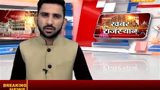 DPK NEWS-खबर राजस्थान पार्ट  ||आज की ताज़ा खबरे || 20.06.2018