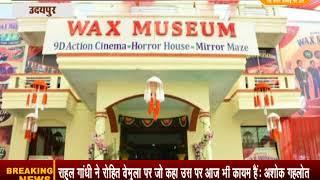 उदयपुर वैक्स संग्रहालय के बारे में दिलचस्प तथ्य || DPK NEWS