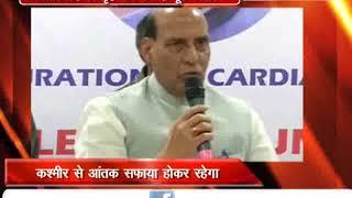 गृह मंत्री राजनाथ सिंह ने कहा, कश्मीर से आतंक का सफाया ही सरकार का लक्ष्य