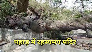 Prason Mandir Fridabad | रहस्यमय परसोन मंदिर फरीदाबाद