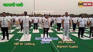Japani Park Yoga Miss Universe Shruti Kaur, MP Dr Uditraj & DCP Rohini