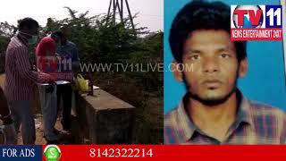 MAN BRUTAL MURDER AT SABBAVARAM IN VISAKHA | Tv11 News | 30-01-2018