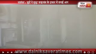 Fire in Jalandhar Muthoot Finance Office