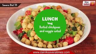 Diet : Savera Diet 55 Nutrition at your fingertips