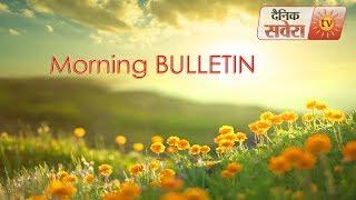 #MorningBulletin : अब तक की कुछ ख़ास खबरें