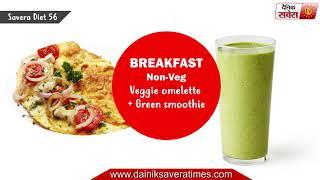 Diet : Savera Diet 56 Nutrition at your fingertips