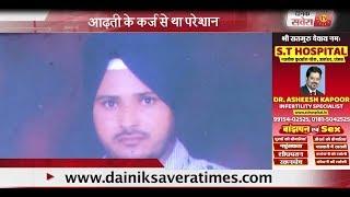 TarnTaran : Farmer committed suicide in village Munda