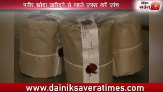 गुरदासपुर में पकड़ा गया नकली पनीर बनाने वाला व्यापारी