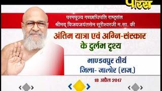 Devlok Gaman | Shri Vijay Jayantsen Surishwar Ji Maharaj | Date:-18/04/17