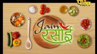 Jain Rasoi | Ep-18 | Jain Pav | Besan Me Lipte Kaju