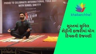 Yoga Day Celebration in the presence of Sunil Shetty in Surat