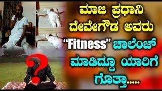 ಮಾಜಿ ಪ್ರಧಾaನಿ ದೇವೇಗೌಡ ಅವರು Fitness ಚಾಲೆಂಜ್ ಮಾಡಿದ್ದೂ ಯಾರಿಗೆ ಗೊತ್ತಾ | HD Devegowda Fitness Challenge