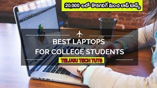 Best laptops for college students June 2018 Under 20k | Telugu Tech Tuts