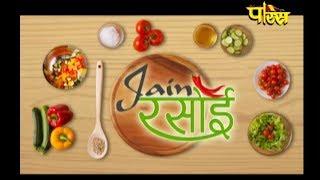 Jain Rasoi   Ep -22   Ice Cream Falooda